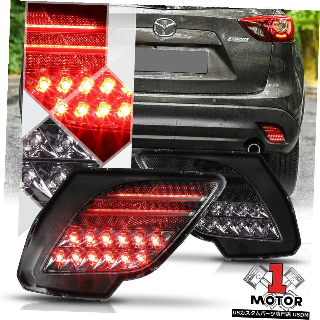 テールライト 13-16マツダCX5用ブラック/スモークLEDリアバンパーリフレクターテールライトブレーキランプ Black/Smoke LED Rear Bumper Reflector Tail Light Brake Lamp for 13-16 Mazda CX5