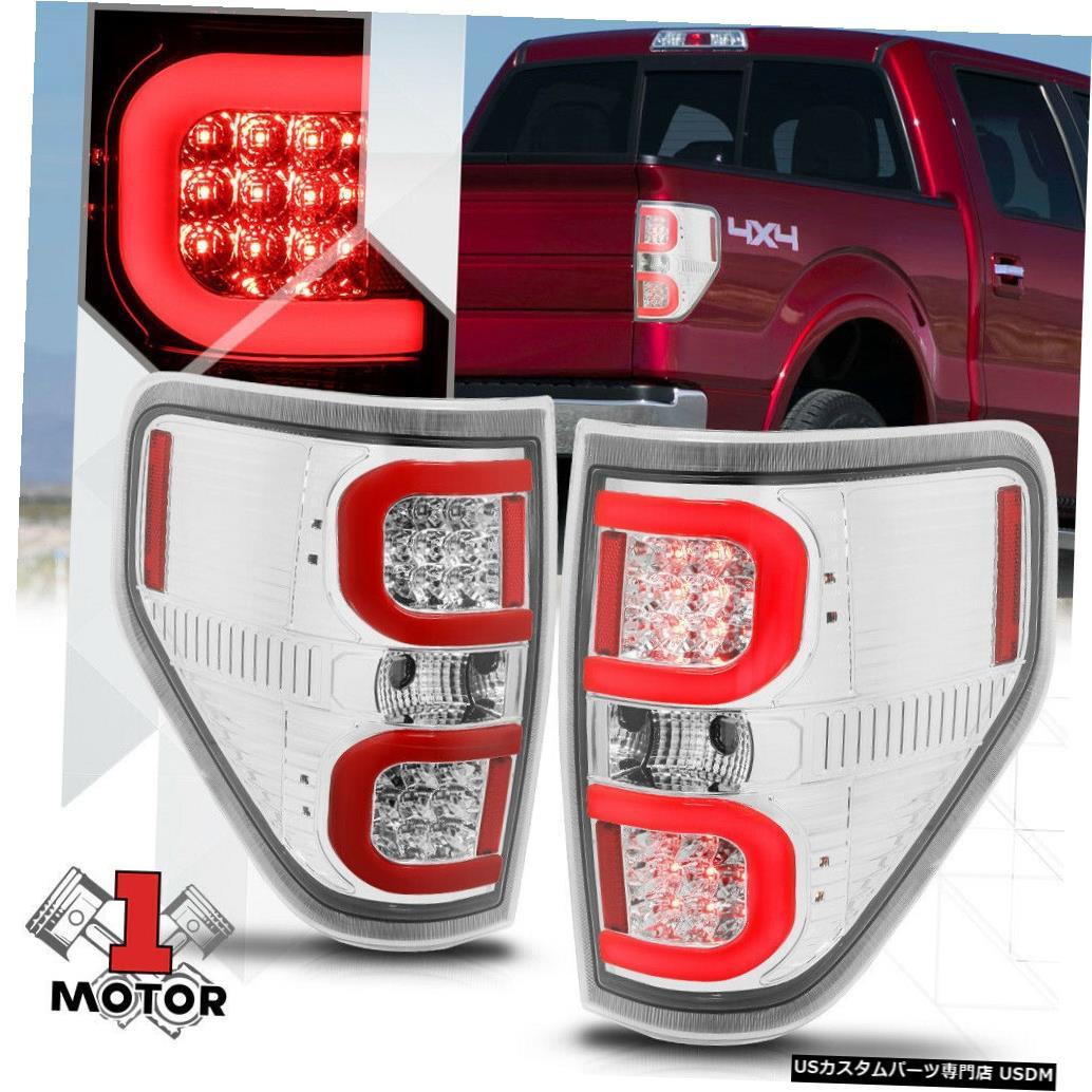 テールライト 09-14 Ford F150用Chrome / Clear * TRON LED BAR * 3D Dual Red-Cネオンテールライトランプ Chrome/Clear*TRON LED BAR*3D Dual Red-C Neon Tail Light Lamp for 09-14 Ford F150