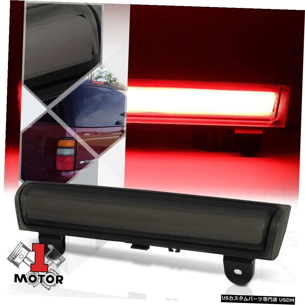 テールライト スモークレンズ[LED BAR] 00-06 GMC Suburban / Tahoe / Yukon用第3ブレーキライトランプ Smoke Lens[LED BAR]Third 3rd Brake Light Lamp for 00-06 GMC Suburban/Tahoe/Yukon