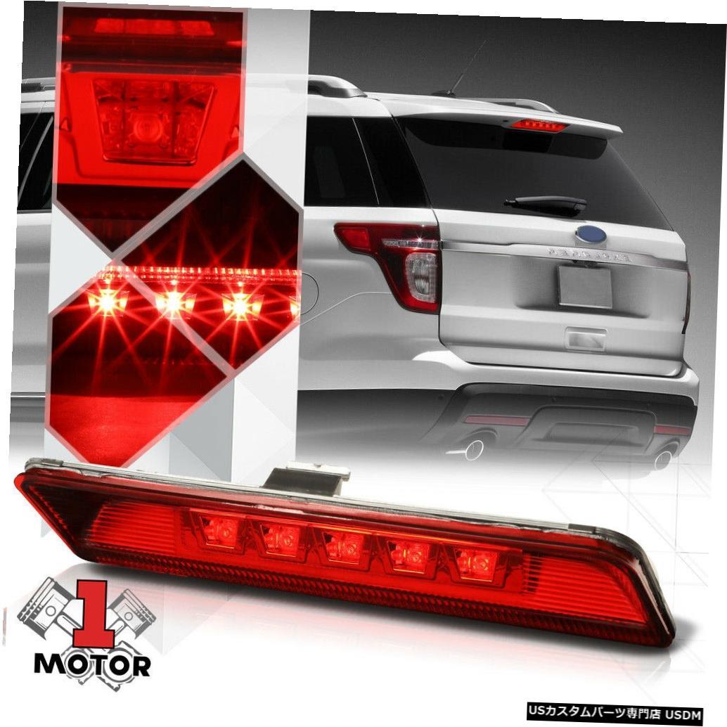 テールライト 11-15フォードエクスプローラー用クロームハウジングレッドレンズリアLED 3番目[3番目]ブレーキライト Chrome Housing Red Lens Rear LED Third [3rd] Brake Light for 11-15 Ford Explorer