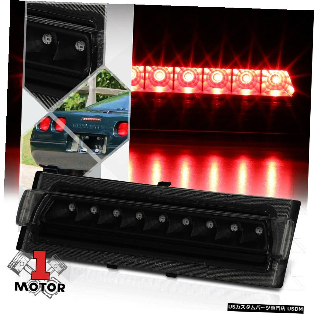 テールライト 91-96シボレーコルベット用ブラックハウジングスモークレンズLED第3 [第3]ブレーキライトランプ Black Housing Smoke Lens LED Third[3rd]Brake Light Lamp for 91-96 Chevy Corvette