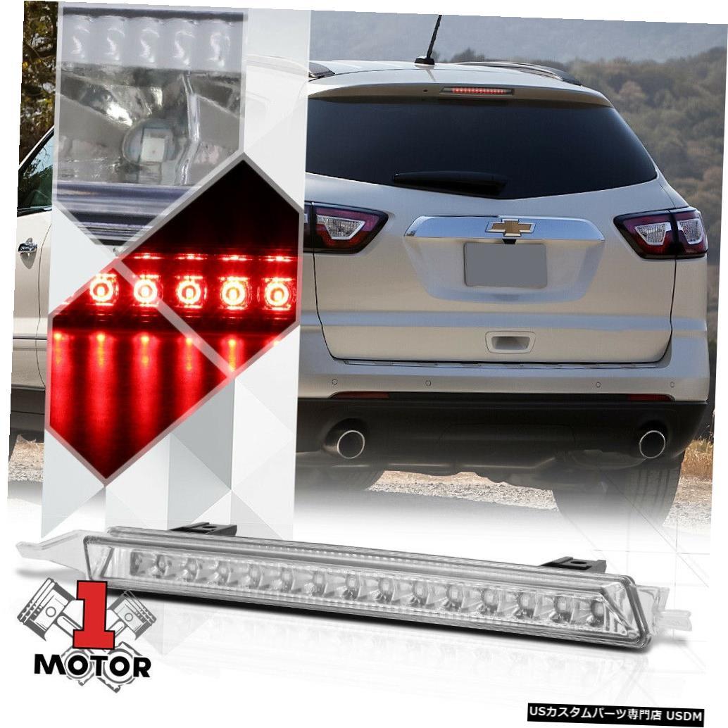 テールライト 09-17シェビー/ GMCトラバース/アカディア用クローム/クリアリアLEDサード[3]ブレーキライト Chrome/Clear Rear LED Third[3rd]Brake Light for 09-17 Chevy/GMC Traverse/Acadia