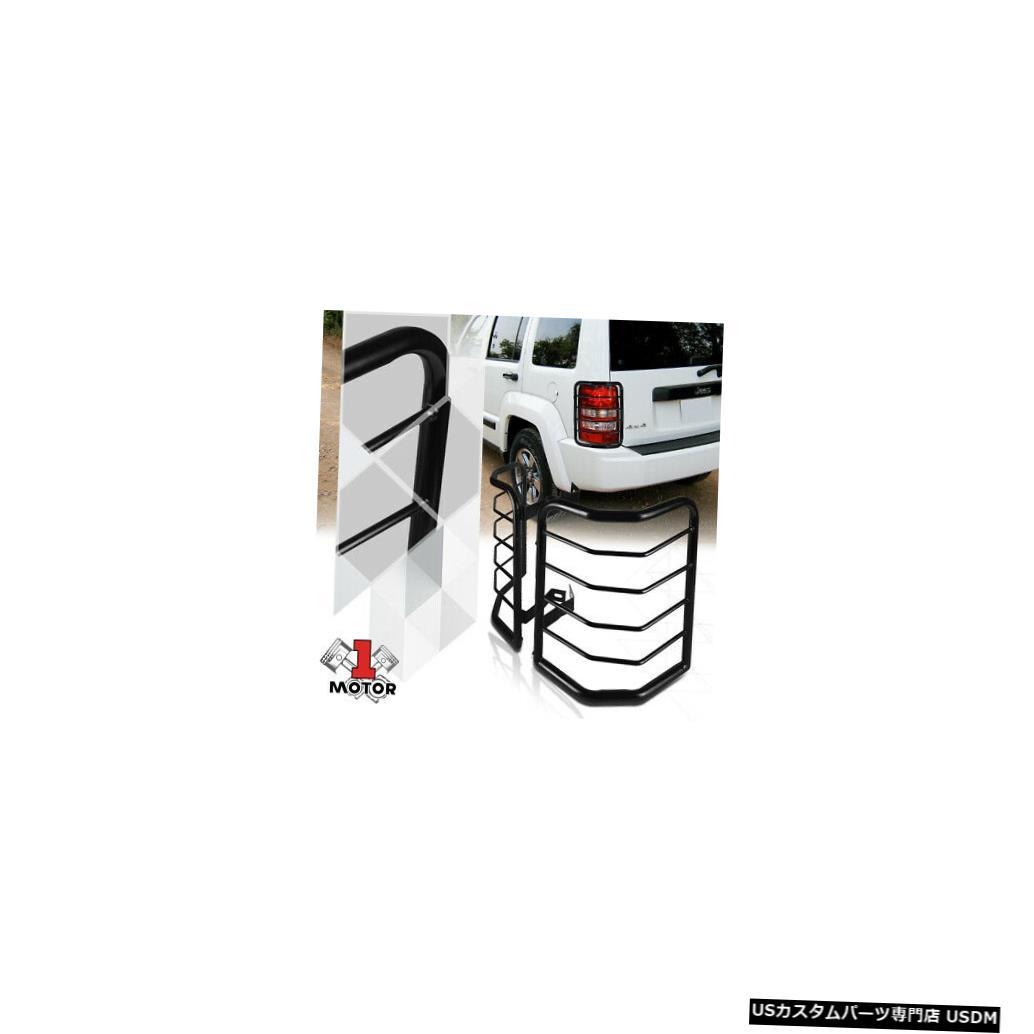 テールライト 08-13ジープリバティ用ブラックステンレステールライト/ランプガードプロテクター Black Stainless Steel Tail Light/Lamp Guard Protector for 08-13 Jeep Liberty