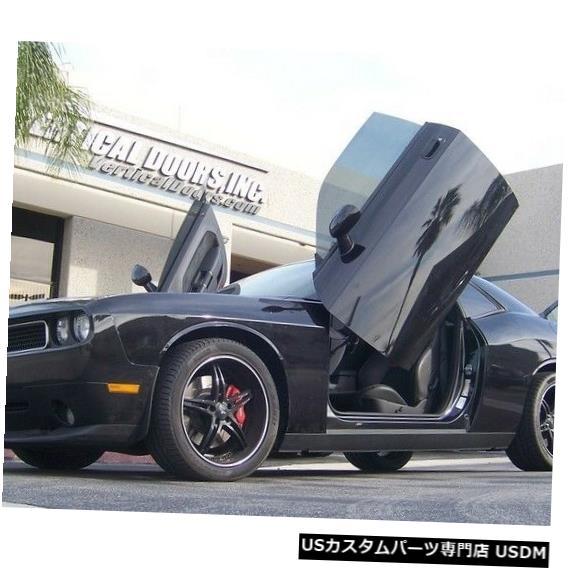 Vertical Doors ダッジチャレンジャーランボキット垂直ドア09-16 Dodge Challenger Lambo Kit Vertical Doors 09-16