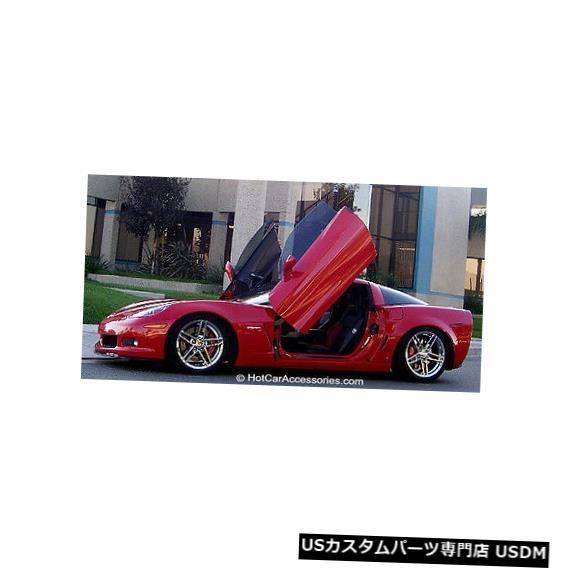 Vertical Doors シボレーコルベットC6 2005-2013垂直ドアランボキット-$ 250.00リベート! Chevy Corvette C6 2005-2013 Vertical Doors Lambo Kit -$250.00 REBATE!