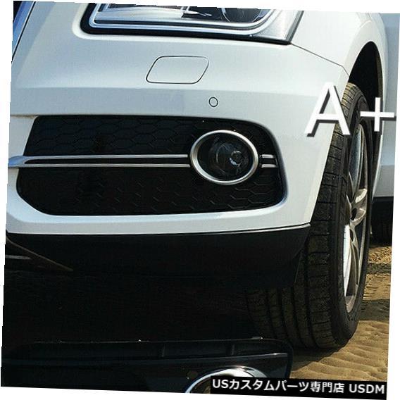 激安先着 Front Bumper Grille 2013-2017 Cover フォグランプサイドライトグリルトリムカバーフロントバンパーグリル2013-2017アウディQ5 Fog Lamp Side Audi lights Grill Trim Cover Front Bumper Grille For 2013-2017 Audi Q5, FACE CODE:15d9ab8a --- promotime.lt