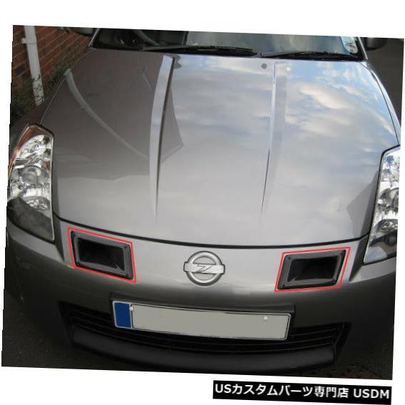 お待たせ! Front Bumper Cover Air 日産350z Z33カーボンファイバーNIのフロントバンパーベントエアダクトインテークカバートリム Front Vent Bumper Vent Fiber Air Duct Intake Cover Trim For Nissan 350z Z33 Carbon Fiber NI, 最上の品質な:ddbe225c --- learningcentre.co