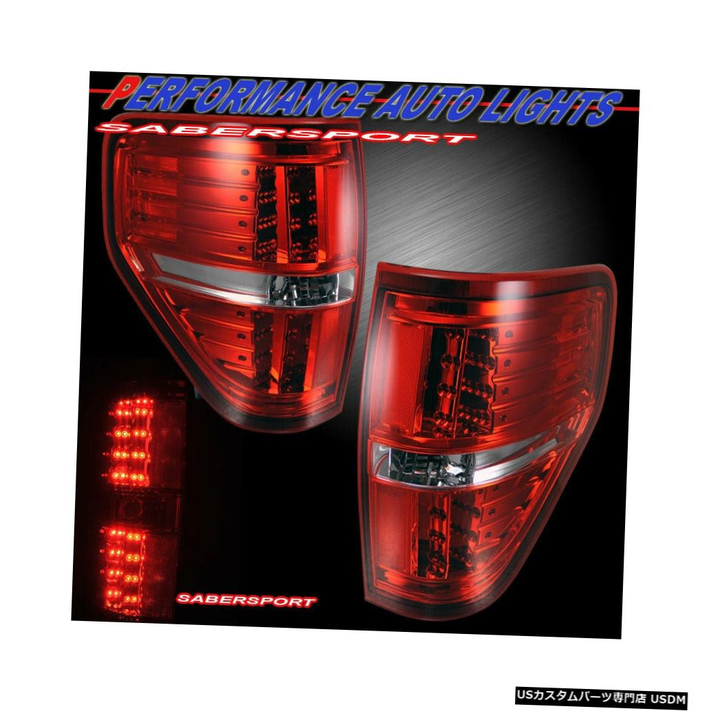 Tail light 2009-2014 Ford F-150用ペアクロームハウジングの赤いレンズLEDテールライトのセット Set of Pair Chrome Housing Red Lens LED Taillights for 2009-2014 Ford F-150