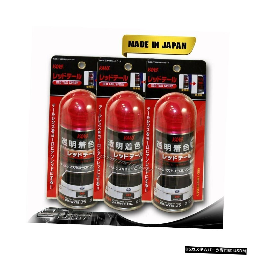 Tail light 3PCS VANSテールライトレッドティントレンズテールライトティンティングペインターペイントスプレーDIY 3PCS VANS Tail Light Red Tint Lens Taillight Tinting Painter Paint Spray DIY