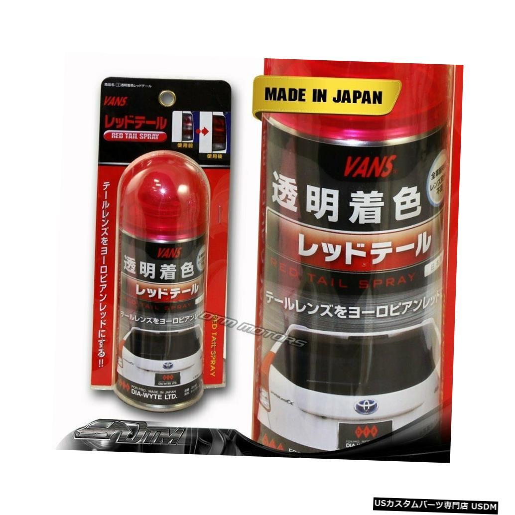 Tail light VANSテールライトレッドティントレンズテールライトティンティングペインターペイントスプレーユニバーサル4 VANS Tail Light Red Tint Lens Taillight Tinting Painter Paint Spray Universal 4