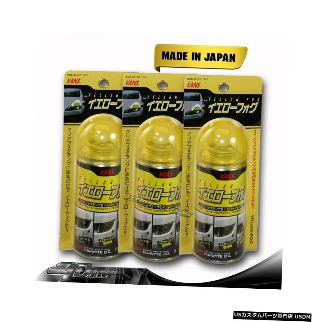 Tail light 3PCS VANSイエローティントレンズテールヘッドフォグコナーライトサイドマーカーペインタースプレーA 3PCS VANS Yellow Tint Lens Tail Head Fog Coner Light Side Marker Painter Spray A
