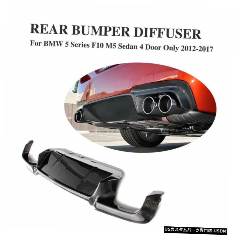 車用品 超特価SALE開催 バイク用品 >> パーツ 外装 エアロパーツ その他 BMW F10 M5バンパー用カーボンファイバーリアディフューザースポイラーリップチンフィット2012年から2017年 Carbon for Rear Fit 70%OFFアウトレット 2012-2017 Fiber Diffuser Lip Chin M5 Bumper Spoiler