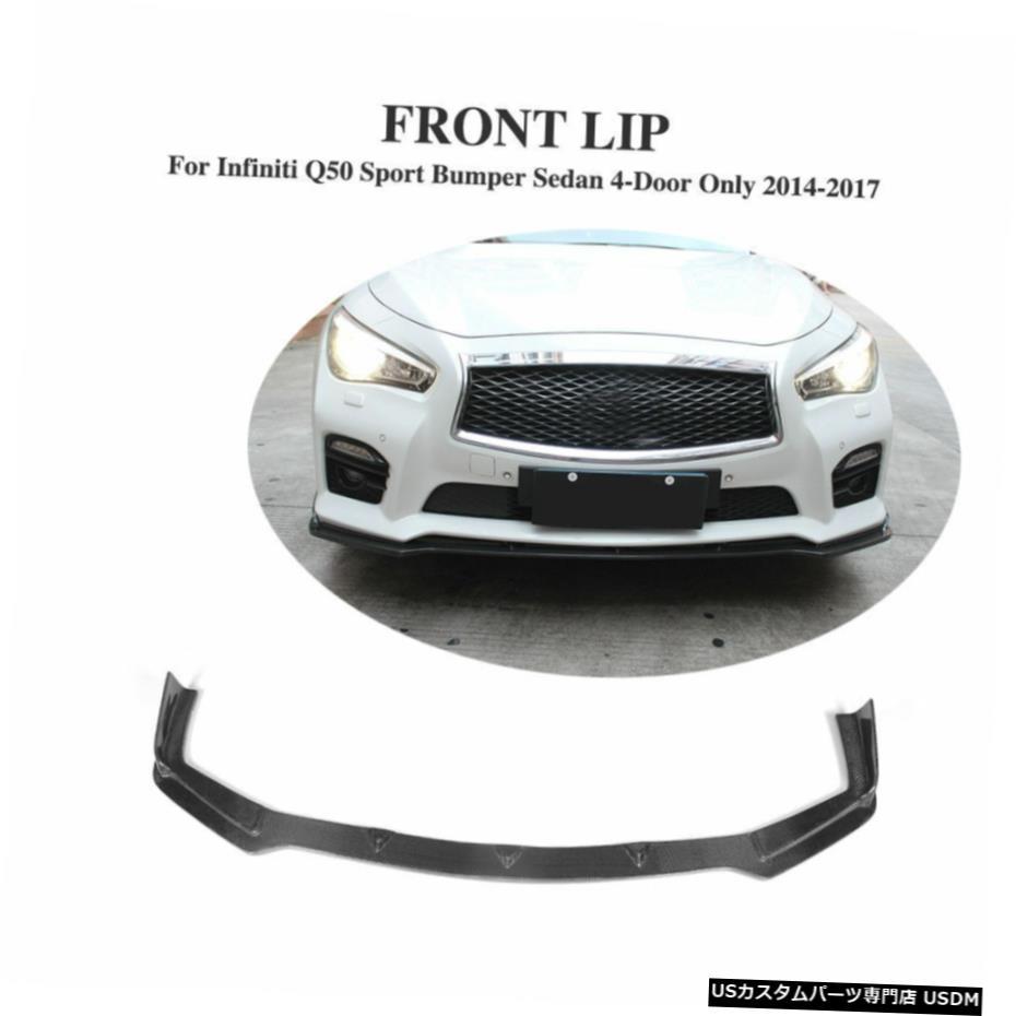 <title>車用品 バイク用品 >> パーツ 外装 エアロパーツ その他 インフィニティQ50 2014年から2017年のためのカーボンファイバーフロントバンパーリップチンスポイラーBodykit Carbon Fiber Front Bumper Lip Chin Spoiler Bodykit for 売買 Infiniti Q50 2014-2017</title>