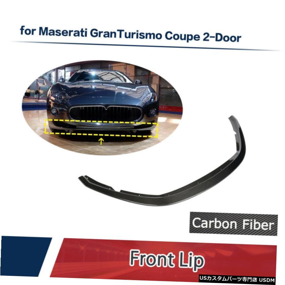 エアロパーツ フロントバンパーリップチンスプリッタ炭素繊維についてはマセラティ・グラントゥーリズモ2007-2009 Front Bumper Lip Chin Splitter Carbon Fiber For Maserati GranTurismo 2007-2009