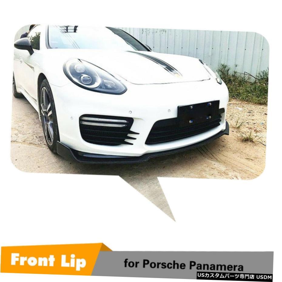 新発売の エアロパーツ For オートフロントバンパーリップスポイラーのためにポルシェパナメーラGTSターボ14-16カーボンファイバー Auto Carbon Front Bumper Panamera Lip Spoiler For Porsche Panamera GTS Turbo 14-16 Carbon Fiber, キャトルセゾン:828fd769 --- sturmhofman.nl