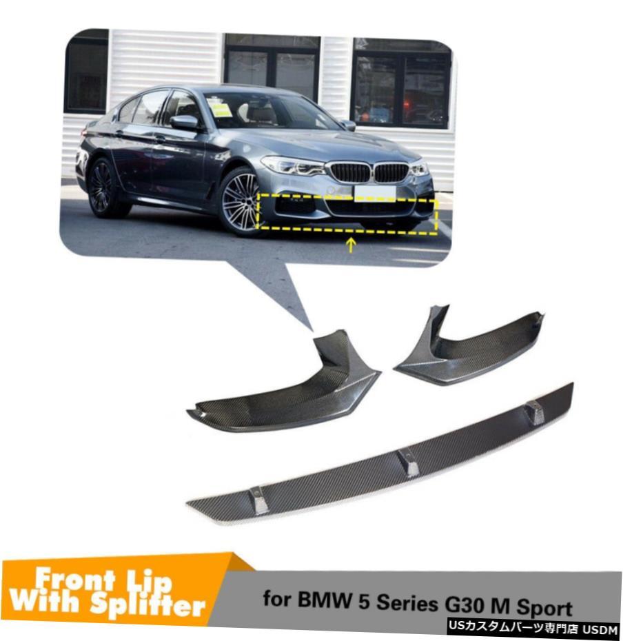 車用品 バイク用品 >> パーツ 外装 エアロパーツ その他 3PCSカーボンフロントバンパーリップスポイラースプリッタのためにBMW G30 G38 540i Mスポーツ17-19 Sport Bumper Splitter BMW 新品未使用正規品 Carbon For Spoiler M 3PCS 迅速な対応で商品をお届け致します Front 17-19 Lip