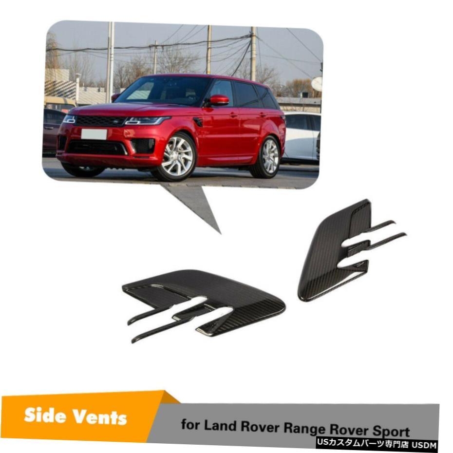 車用品 バイク用品 >> パーツ 外装 エアロパーツ 贈答 その他 ランドローバーレンジローバースポーツ2018-2019については2PCSカーボンファイバーサイドベントフィン 2PCS Carbon Fins For Vents Range 2018-2019 Fiber お得セット Sport Rover Land Side