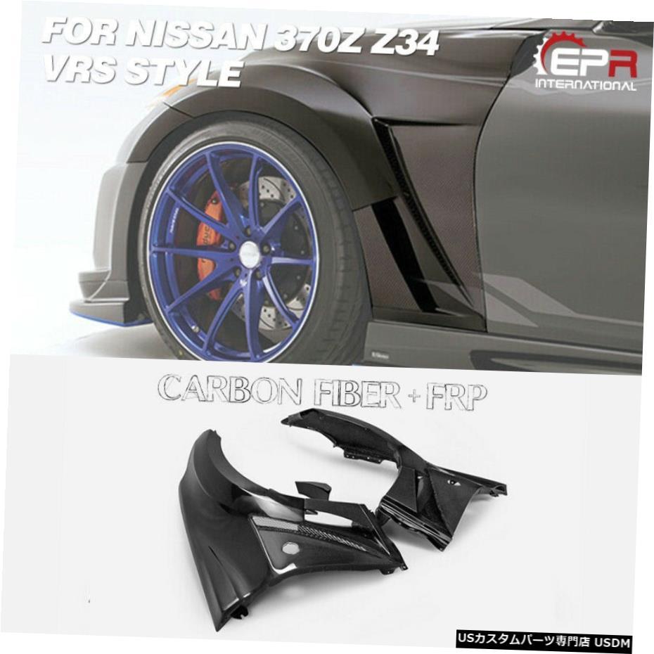 全ての エアロパーツ For 拡張キットと日産09+ 370Z Z34 with VRSスタイルカーボン+ FRPフロントフェンダーのために Fender For Nissan 09+ 370Z Z34 VRS Style Carbon + FRP Front Fender with Extension Kits, アールビーweb:c31d8774 --- statwagering.com