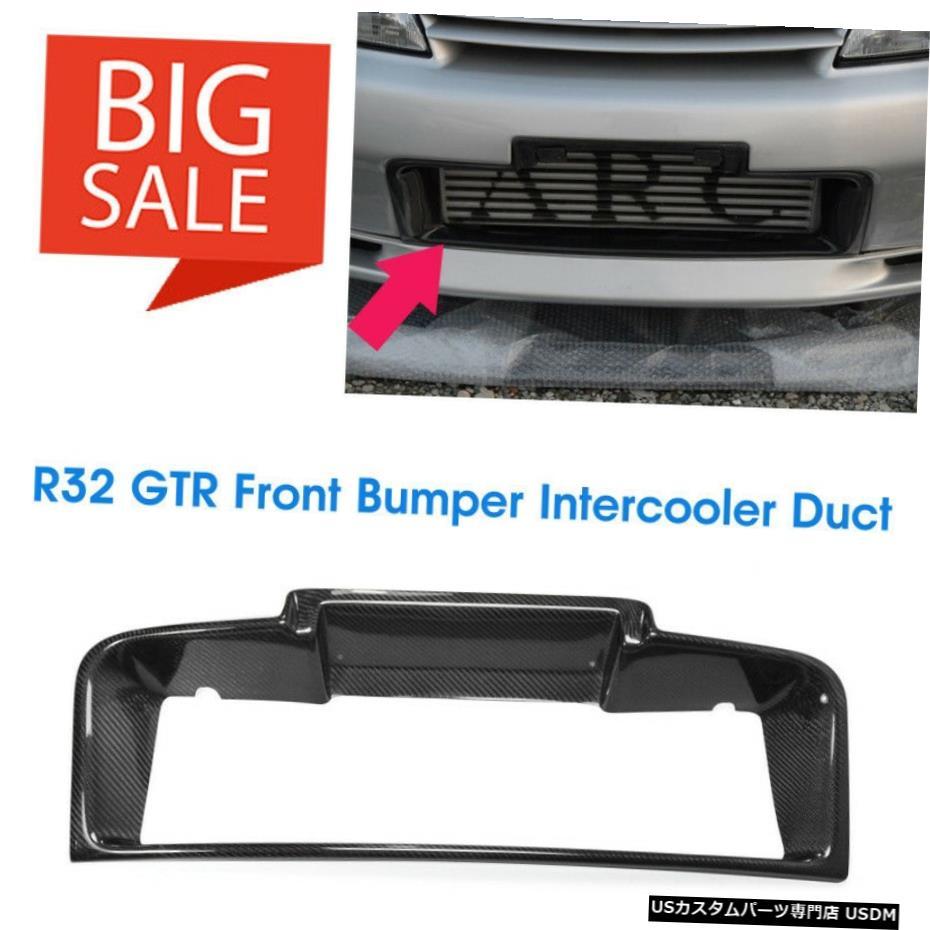 車用品 バイク用品 >> パーツ 外装 エアロパーツ 日本メーカー新品 その他 使い勝手の良い 日産R32 GTR GTRカーボンファイバーフロントバンパーインタークーラーカバーのダクトのために追加します For Nissan Duct Intercooler Fiber Bumper Front Carbon GT-R Cover Add on R32