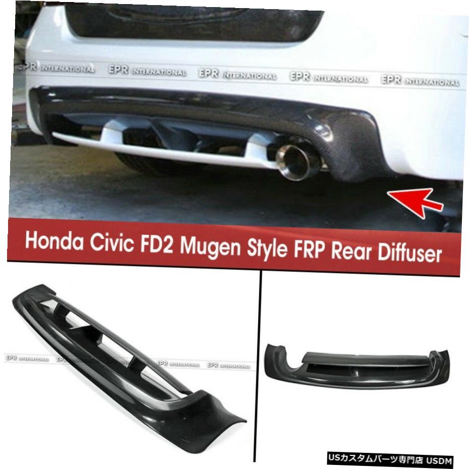 2021人気新作 エアロパーツ Mug ホンダシビックFD2マグスタイルFRP未塗装リアバンパーディフューザーリップのアドオンのために For Honda Civic Add-On FD2 Mug Style Diffuser FRP Unpainted Rear Bumper Diffuser Lip Add-On, ミナミアシガラシ:71a75e64 --- pavlekovic.hr