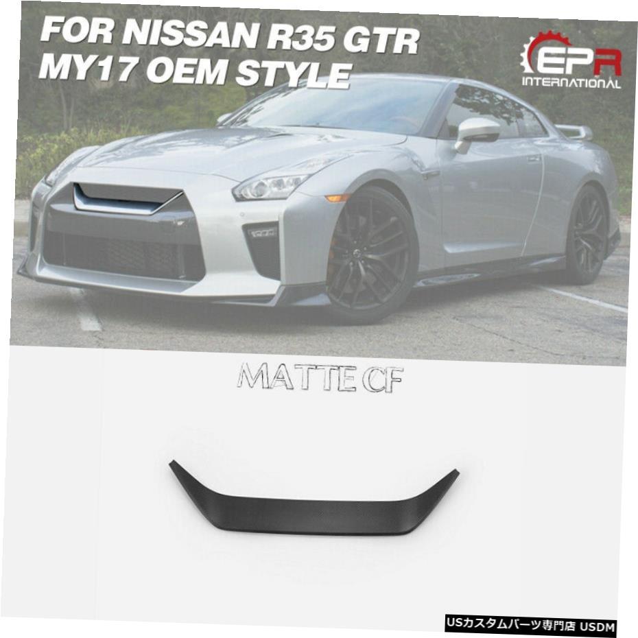 【ポイント10倍】 エアロパーツ 日産17-19 エアロパーツ R35 GTR Front MY17マットカーボンファイバーフロントバンパーグリルメッシュカバーに For Bumper Nissan 17-19 R35 GTR MY17 Matte Carbon Fiber Front Bumper Grille Mesh Cover, アリゾナフリーダム:19f7807d --- bellsrenovation.com