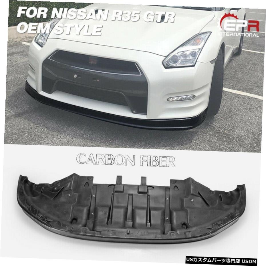 [宅送] エアロパーツ OEMカーボンファイバーフロントバンパーリップ付きアンダートレイキット12-16日産R35 GTRのために OEM Carbon Fiber Front Bumper Lip With Under Tray Kits For 12-16 Nissan R35 GTR, びっくり!House b717acbe