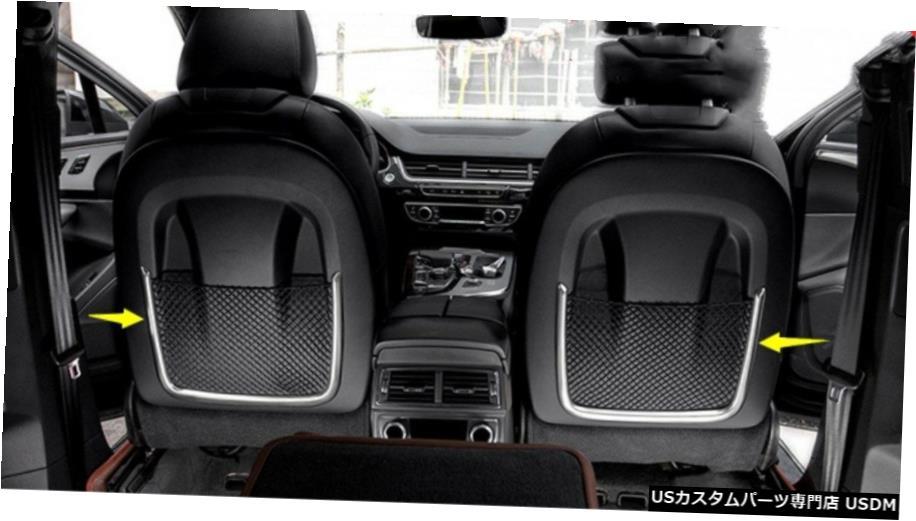 <title>車用品 バイク用品 >> パーツ 外装 エアロパーツ その他 ステンレス製リアシートバックストレージフレームカバートリムのためにアウディQ7 2016年から2018年 Stainless steel Rear Seat Back Storage Frame Cover 高額売筋 Trim For Audi Q7 2016-2018</title>
