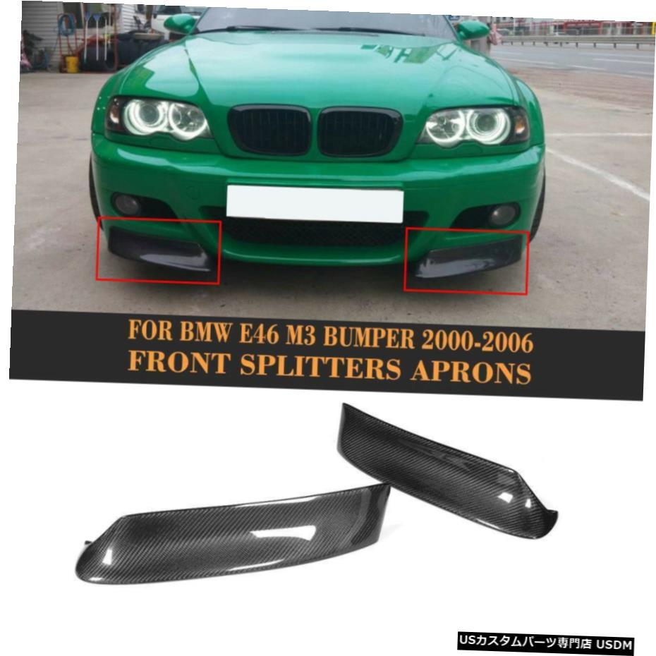 超格安一点 エアロパーツ 2xCarbonファイバーフロントバンパースプリッターリップスポイラーのためにBMW 3シリーズE46 M3 1999年から1906年 2xCarbon Fiber Front Bumper Splitter Lip Spoiler For BMW 3 Series E46 M3 1999-06, クレディア 382262cb