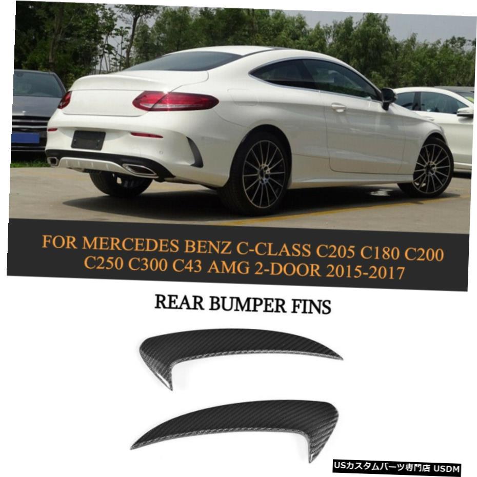 高級ブランド エアロパーツ カーボンリアサイドベントカバーバンパーフィンフィット感のためのベンツCクラスC205 A205 2015から18 Carbon Rear Side Vents Cover Bumper Fins Fit For Benz C-Class C205 A205 2015-18, シモイナグン 53d2917a