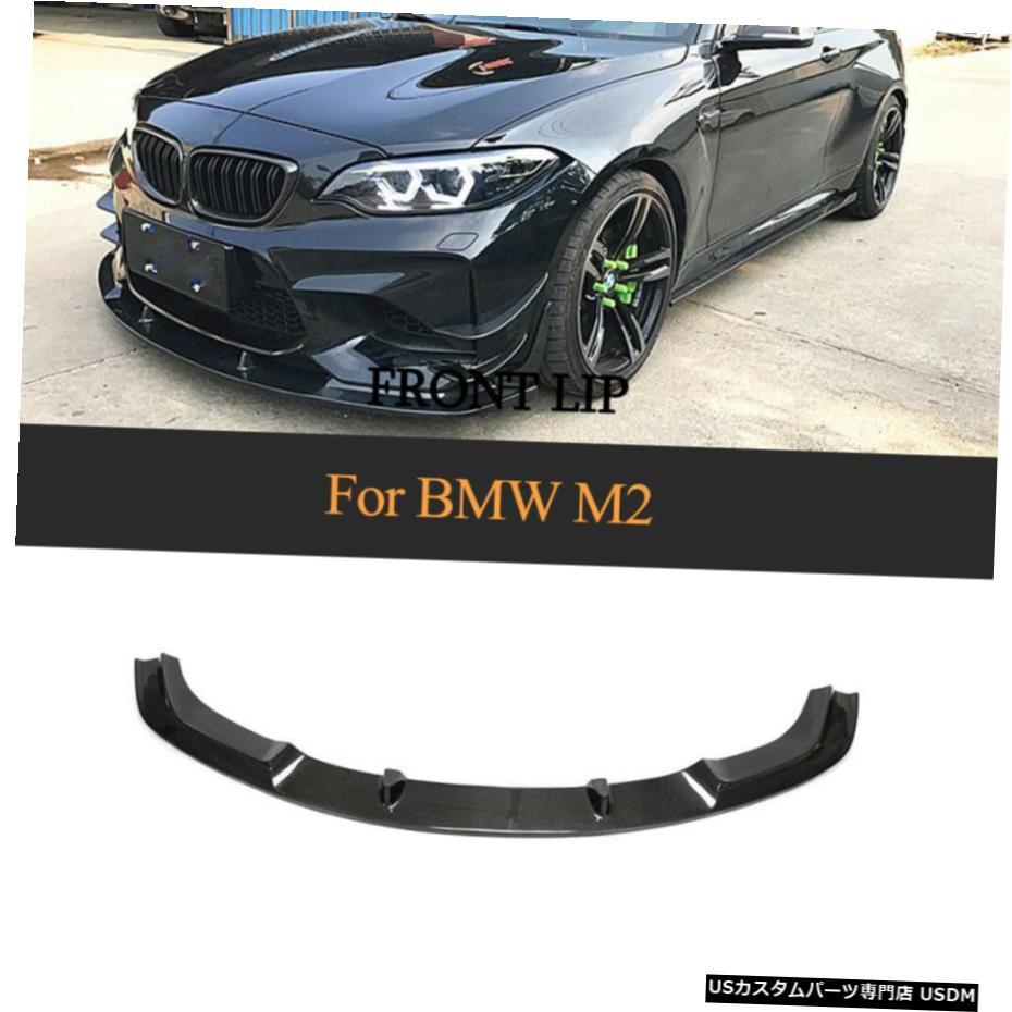 【本日特価】 エアロパーツ フィット感のためのBMW M2クーペ2016年から2018年オートフロントバンパーリップチンスポイラーカーボンファイバー Fit Fit For BMW M2 Coupe 2016-2018 Fiber Front Auto Front Bumper Lip Chin Spoiler Carbon Fiber, mix gemini:e4dc9fe1 --- domains.visuallink.ca
