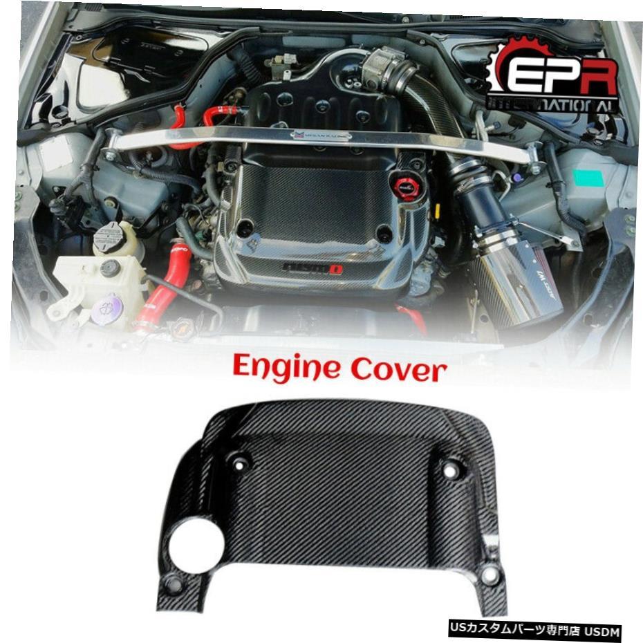 春早割 エアロパーツ 2002-06年日産350Z Z33カーボンファイバーOEエンジンカムプラグインナートリムカバーのために エアロパーツ For 2002-06 Nissan Cover 350Z Z33 Carbon For Fiber OE Engine Cam Plug Inner Trim Cover, クマグン:2f608ba7 --- marketplace.socialpolis.io