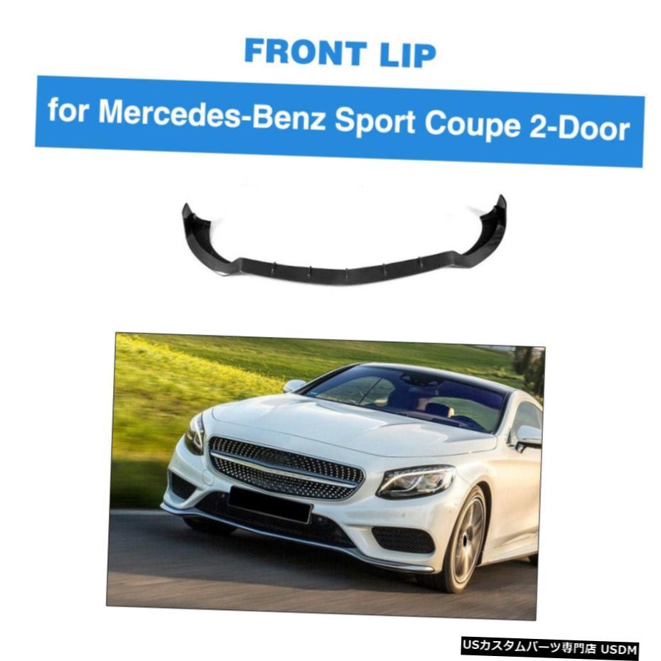 特別セーフ エアロパーツ カーボンファイバーフロントバンパーリップチンのためにメルセデスベンツS550 Fiber SClass Lip S63クーペ15-17 Carbon Fiber Front Bumper Lip Coupe Chin For Mercedes Benz SClass S550 S63 Coupe 15-17, 自然絆ショップ:807bdee0 --- medsdots.com