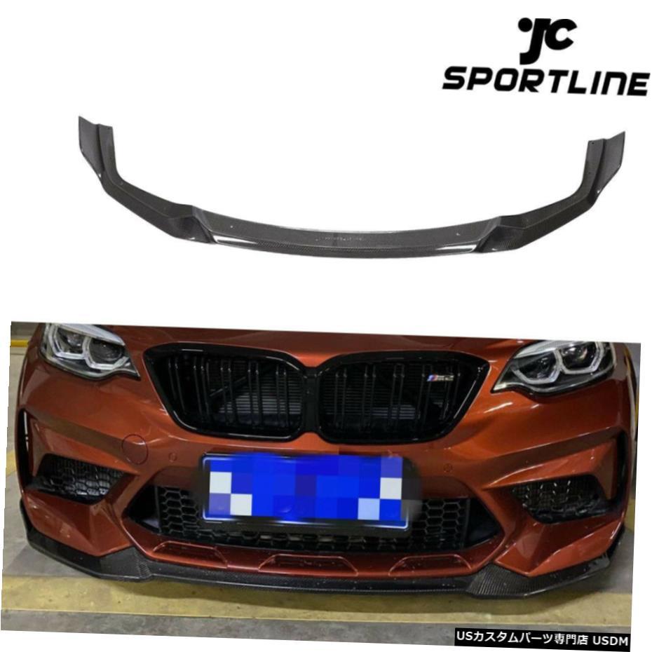 超格安一点 エアロパーツ BMW F87 M2クーペ18-20フロントバンパーリップスポイラースプリッタカーボンファイバーのための適合 Carbon Fit For BMW F87 F87 エアロパーツ M2 Coupe 18-20 Front Bumper Lip Spoiler Splitter Carbon Fiber, 白川町:1f9568ef --- kventurepartners.sakura.ne.jp