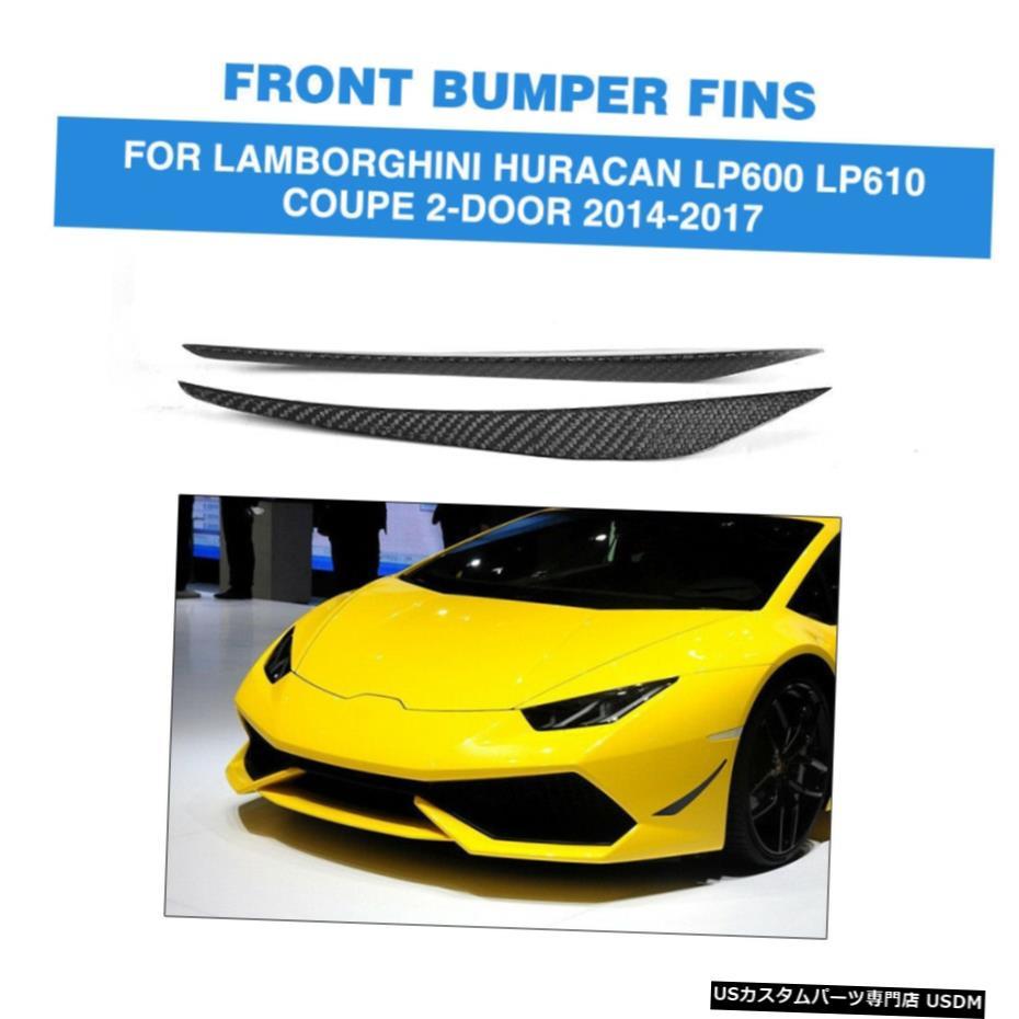 【翌日発送可能】 エアロパーツ 2PCSフロントスプリッターバンパーフィンについてはランボルギーニ・ウラカンクーペ14-17カーボンファイバー 2PCS Front Splitter Bumper Fin For Lamborghini Huracan Coupe 14-17 Carbon Fiber, 牡鹿町 9e049122