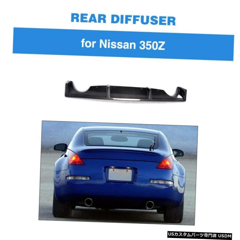 1着でも送料無料 エアロパーツ Fiber 日産350Z 2003年から2006年のためのカーボンファイバーリアバンパーディフューザースポイラーBodykitフィット Carbon for Nissan Fiber Rear Bumper Diffuser Spoiler Bodykit Fit for Nissan 350Z 2003-2006, 新入荷:9e2e3618 --- killstress.org
