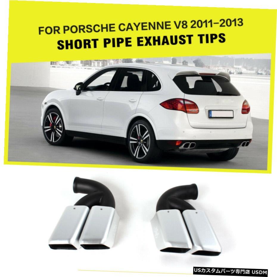 車用品 バイク用品 >> 全国一律送料無料 パーツ 外装 エアロパーツ その他 ポルシェカイエンV8 11-13ステンレス鋼の排気のヒントショートパイプスクエアフィット Exhaust Tips Square Steel V8 Pipe Cayenne Short 11-13 Stainless Porsche Fit for オリジナル