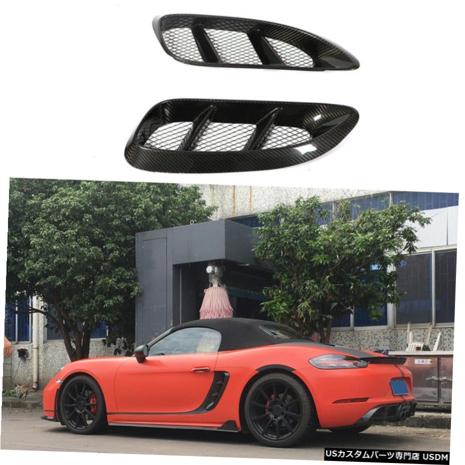 【お買得!】 エアロパーツ 16-18 ポルシェ718ボクスターケイマン16-18用2XCarbonファイバーサイドエアスクープベントインテーク 2XCarbon Fiber Side Air Fiber Scoop Vents Intake Intake for Porsche 718 Boxster Cayman 16-18, Clapper:b1a3bc31 --- bellsrenovation.com