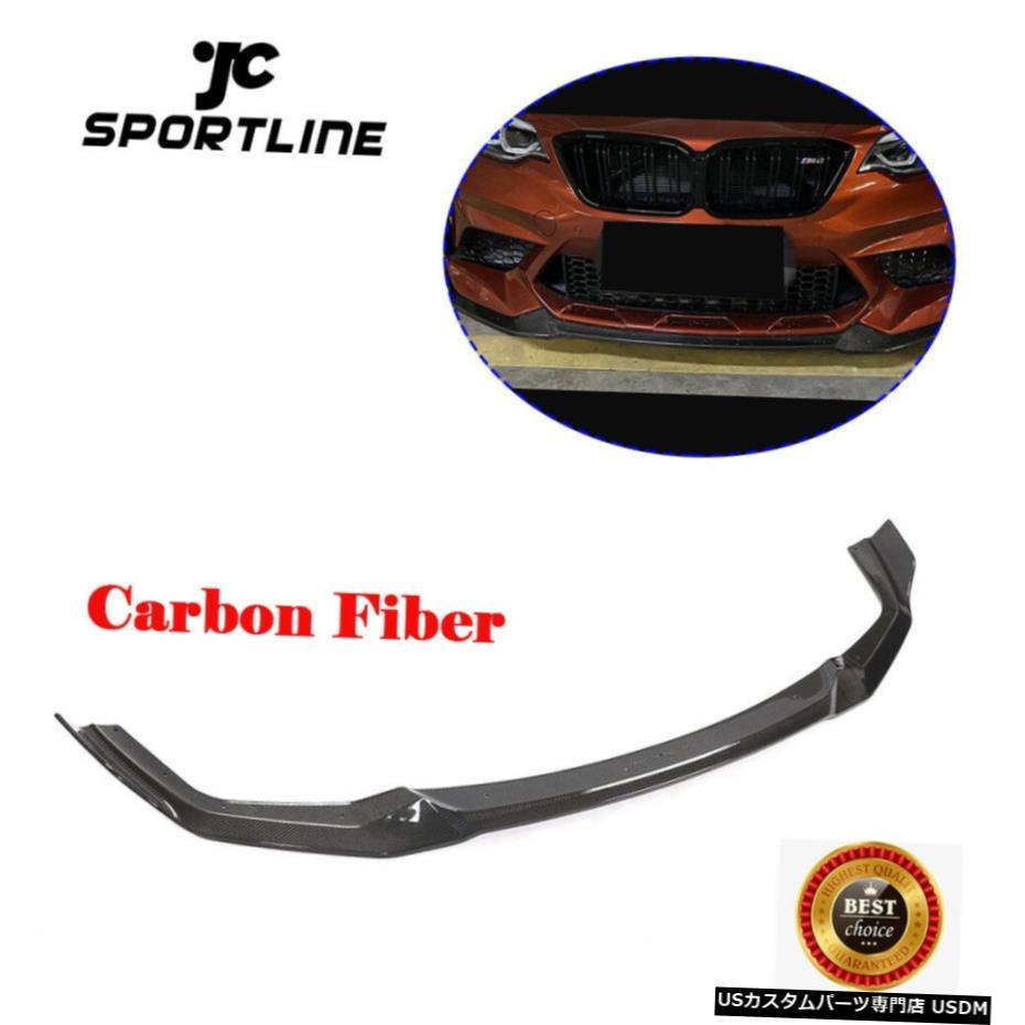 【コンビニ受取対応商品】 エアロパーツ M2クーペ18-20カーボンファイバー フロントバンパーリップスポイラーフィット感のためのBMW 2シリーズF87 M2クーペ18-20カーボンファイバー Front 2シリーズF87 Bumper Lip Spoiler For Fit For BMW 2 Series F87 M2 Coupe 18-20 Carbon Fiber, ナルセチョウ:bb9872b7 --- kventurepartners.sakura.ne.jp