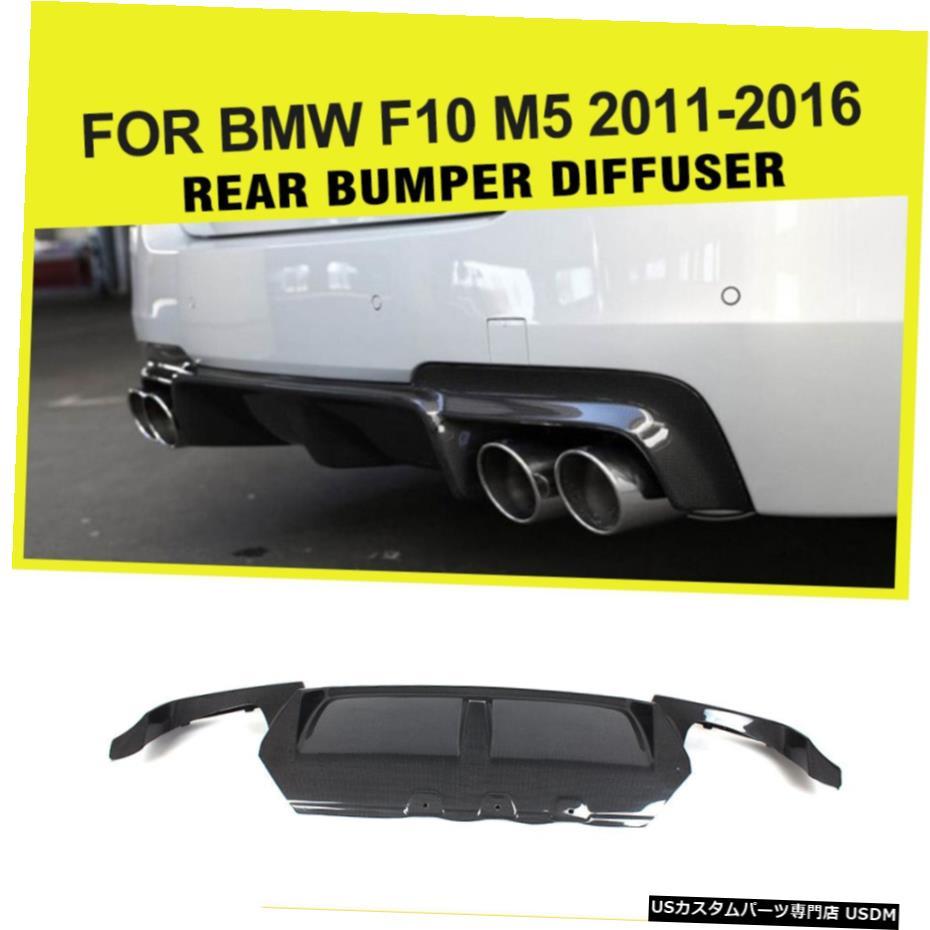 車用品 バイク用品 >> パーツ 外装 エアロパーツ その他 BMW 100%品質保証! F10 マーケティング M5 Mバンパー用カーボンファイバーリアリップディフューザーボディキットフィット2011年から2016年 Carbon for Fit M Body 2011-2016 Diffuser Lip Kits Bumper Fiber Rear
