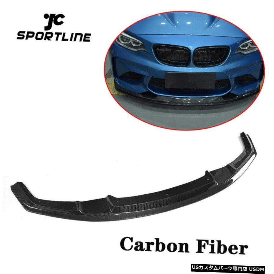 【SEAL限定商品】 エアロパーツ BMW Front F87 Spolier Factory M2 2016年から2018年の工場のためのカーボンファイバーフロントバンパーリップSpolier修理 Carbon Fiber Front Bumper Lip Spolier Refit for BMW F87 M2 2016-2018 Factory, 春日市:bc86bca6 --- kventurepartners.sakura.ne.jp
