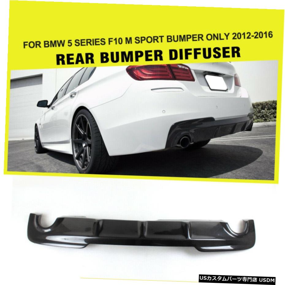 【ラッピング無料】 エアロパーツ for BMW F10 F10 Mテック2012年から2016年のための炭素繊維車のリアバンパーディフューザーチンリップフィット Carbon Fiber Car エアロパーツ Rear Bumper Diffuser Chin Lip Fit for BMW F10 M-Tech 2012-2016, エイサープロジェクト:7e4200c1 --- villanergiz.com