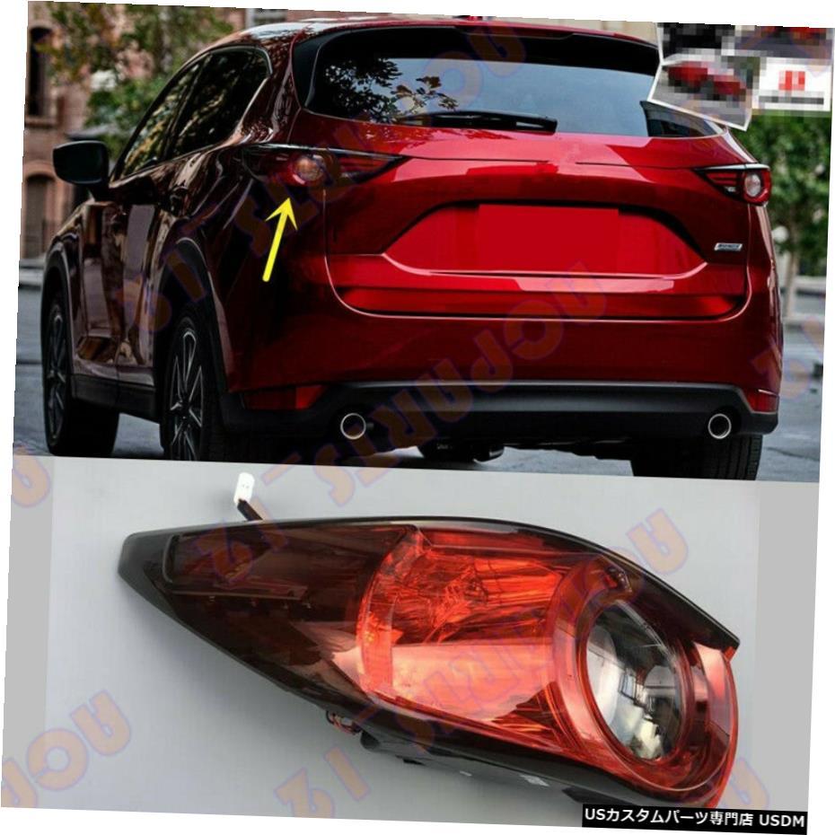 【祝開店!大放出セール開催中】 エアロパーツ Light マツダCX5 CX5 Assembly 2017から19左駆動外側テールブレーキライト組立用 For Mazda CX5 CX-5 2017-19 CX-5 Left Driving Outer Side Tail Brake Light Assembly, ウメマチ:fbed8377 --- santrasozluk.com