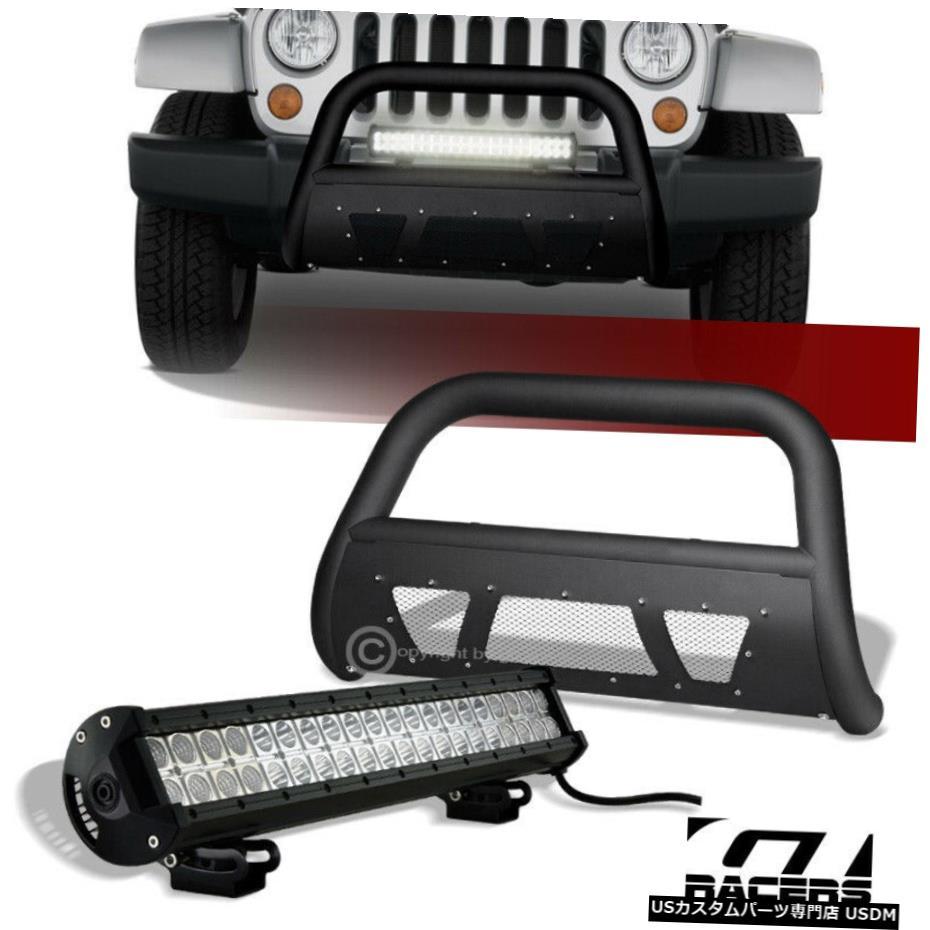 【予約販売】本 グリル 2007-2009ジープラングラーJKマットブラックスタッズメッシュブルバー+ 120W LEDライトのために For 2007-2009 Jeep Wrangler JK Matte Black Studded Mesh Bull Bar+120W LED Light, 城南区 b7472e04