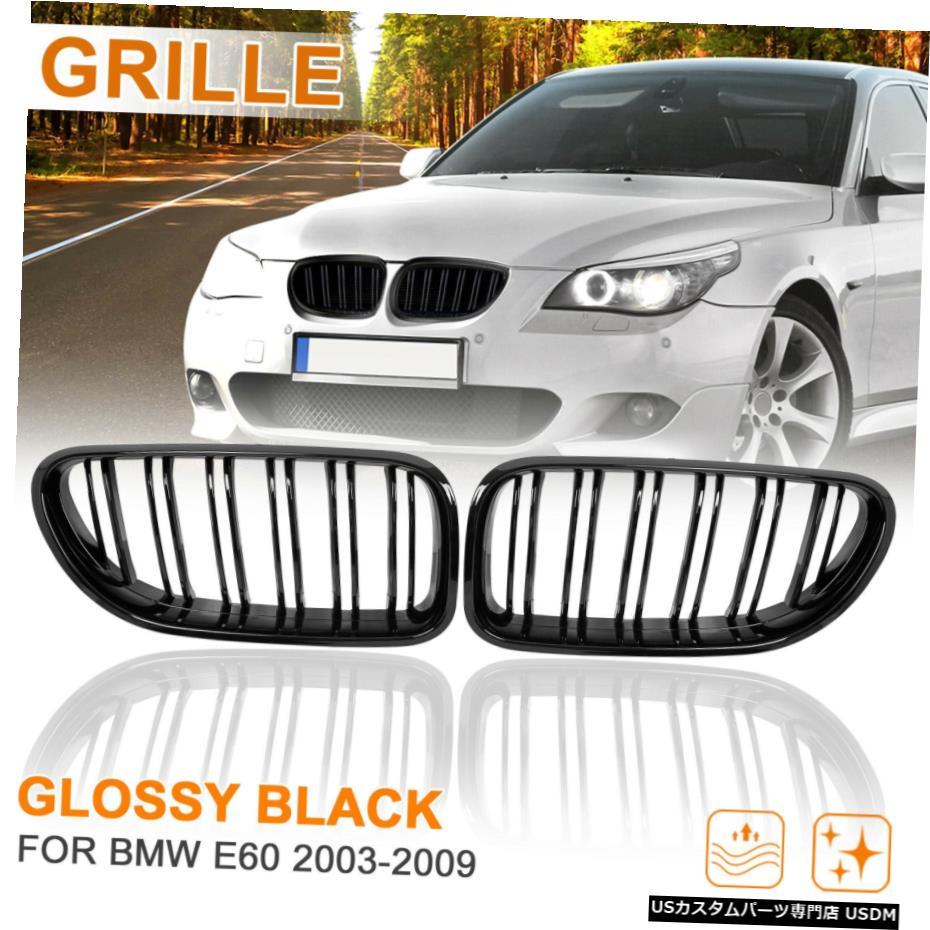値引 グリル 1ペアフード腎臓バーBMW E60 2003年から2009年のためのフロントグリルの二重線4ドア 1 Pair Hood Kidney Bars Front Grille Double Line 4 Door for BMW E60 2003-2009, Twice 4e7b9dfb