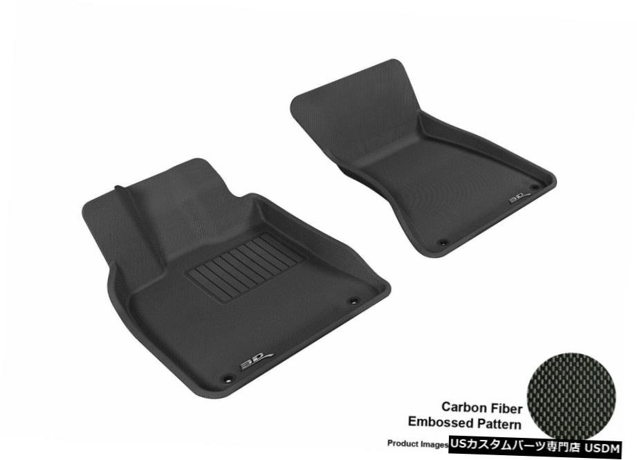 『5年保証』 Floor Mat 2009-2017アウディQ5カグーブラックオールウェザーフロントフロアマットセット For 2009-2017 Audi Q5 Kagu Black All Weather Front Floor Mat Set, インパクトオンライン ca77a3a1