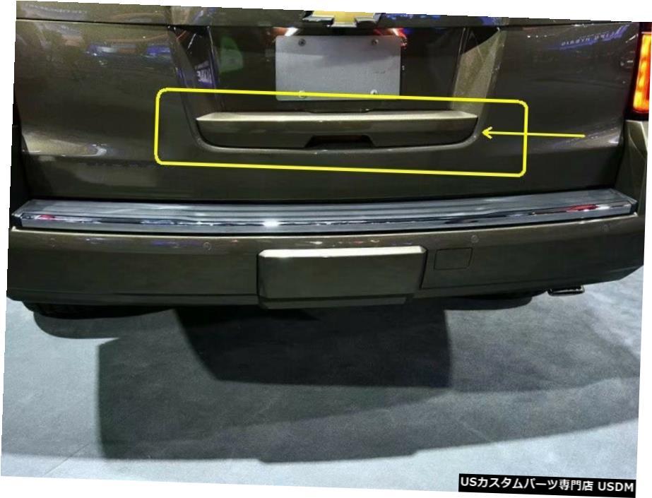 車用品 バイク用品 >> パーツ 外装 エアロパーツ その他 クロームメッキ シボレーサバーバン2015-2020用クロームトランクリッド ハンドルガーニッシュモールディングカバー Chrome Lid Suburban Molding Chevrolet 超激安 Handle 価格 Trunk 2015-2020 Cover Garnish For