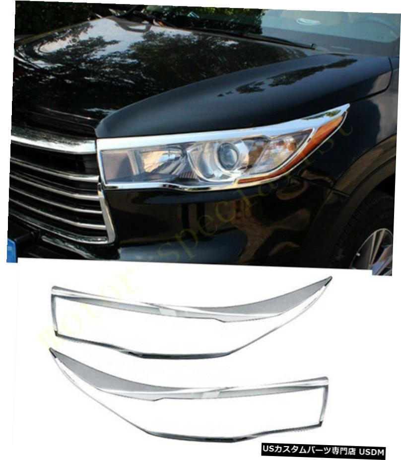 車用品 バイク用品 >> パーツ 信頼 外装 エアロパーツ その他 クロームメッキ 2PCS ABSクロームフロントヘッドライトフレームカバーはトヨタハイランダー2015-2018に適合 ABS Fit 2015-2018 Headlight Cover Front 新色追加 For Toyota Highlander Frame Chrome