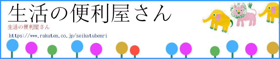 生活の便利屋さん:【送料無料】生活に便利をお届け!!