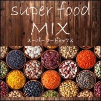 【5個+1個サービス計6個セット】【スーパーフードミックス-SUPER FOOD MIX-】【送料無料】ココナッツオイル・アサイーベリーerc配合!スーパーダイエットサプリ降臨!【代引不可】