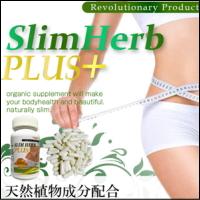【5個+1個サービス計6個セット】【スリムハーブプラス -Slim Herb Plus-】【送料無料】天然酵母成分配合オーガニックサプリスーパーダイエットサプリ降臨【代引不可】